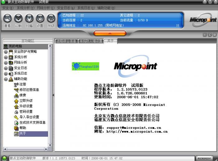 微点反ARP测试_arp联盟