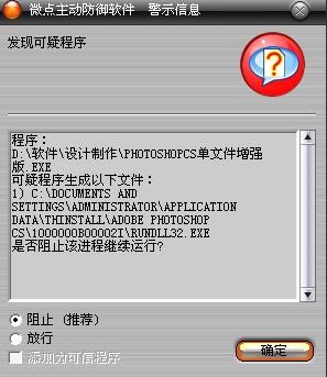 单文件版PS解压时被报可疑程序